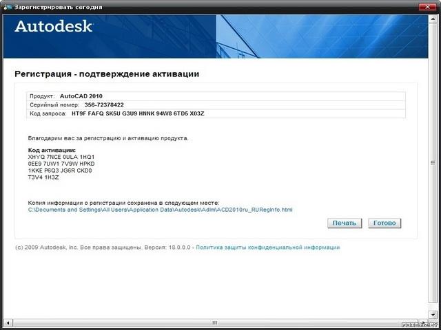 Autocad 2009 код активации - Скачать Код активации autocad 2008 - Библиотек