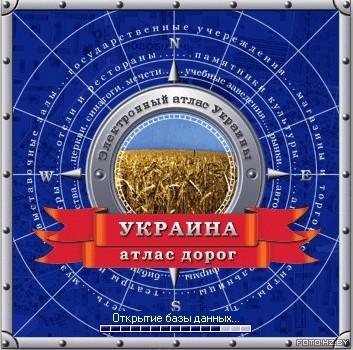 Новая версия национального атласа автодорог Украины.