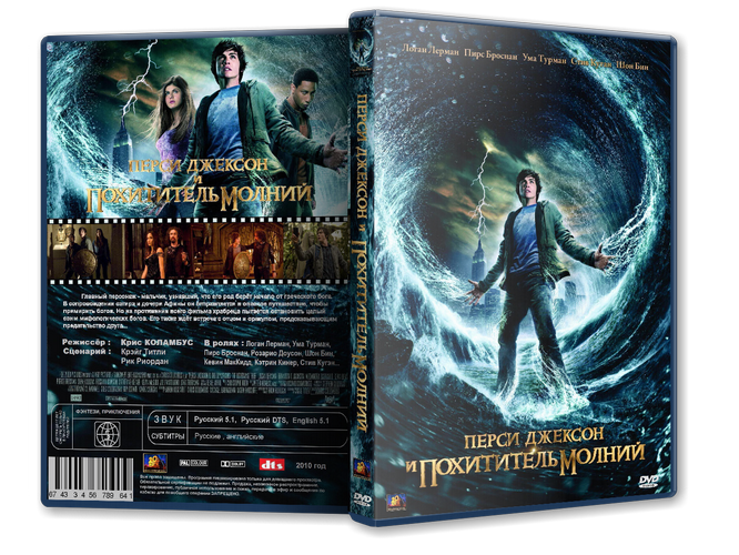 The lightning thief movie release